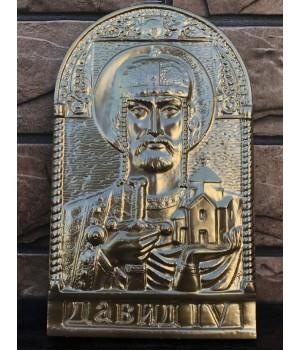 Статуэтка «Давид IV Строитель «Барельеф»»